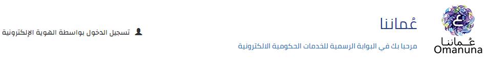 تسجيل دخول الاستعلام عن السجل التجاري سلطنة عمان