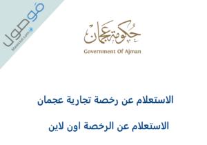 Read more about the article الاستعلام عن رخصة تجارية عجمان 2021