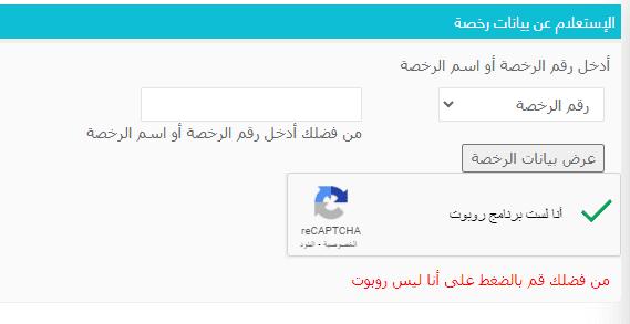 الاستعلام عن رخصة تجارية عجمان