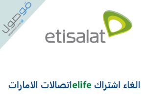 Read more about the article الغاء اشتراك elife اتصالات الامارات