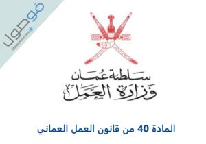 Read more about the article المادة 40 من قانون العمل العماني : حالات الفصل من العمل