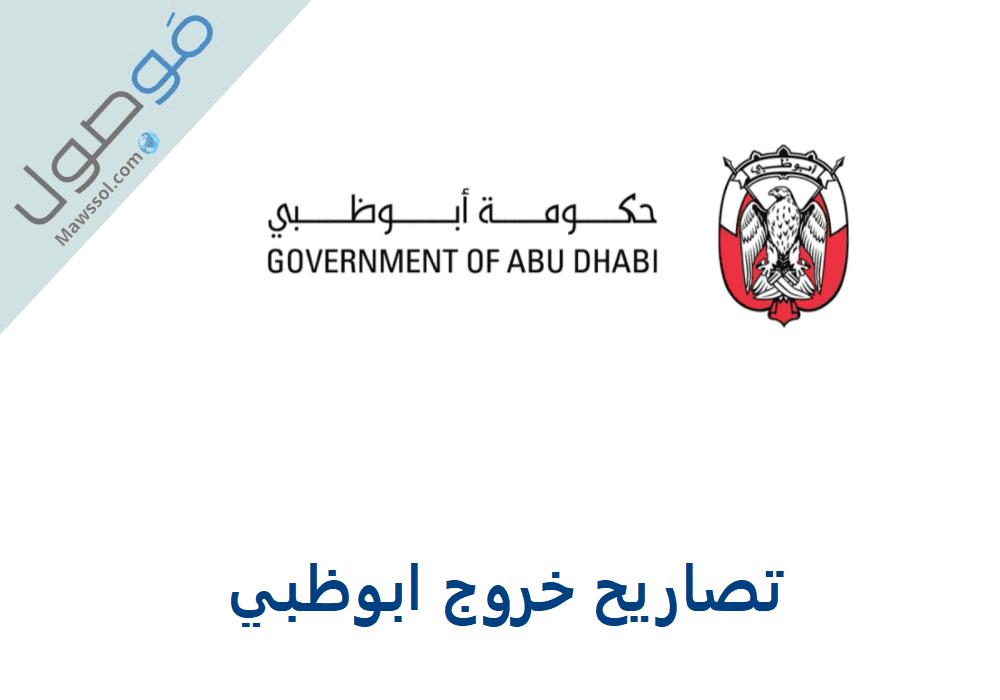 Read more about the article تصاريح ابوظبي : إليك رابط تصريح خروج ابوظبي 2021