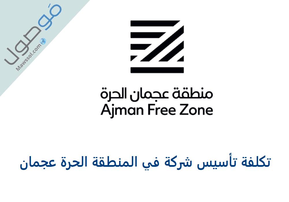 You are currently viewing تكلفة تأسيس شركة في المنطقة الحرة عجمان