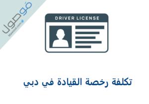 Read more about the article تكلفة رخصة القيادة في دبي 2021