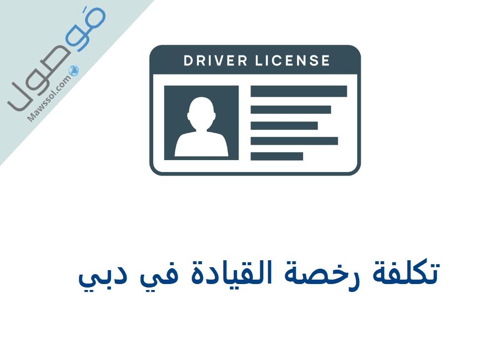 You are currently viewing تكلفة رخصة القيادة في دبي 2021