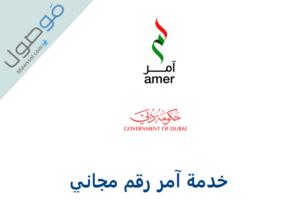 Read more about the article خدمة آمر رقم مجانيدبي الامارارت