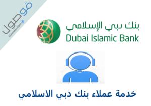 Read more about the article خدمة عملاء بنك دبي الاسلامي : رقم هاتف خدمة العملاء