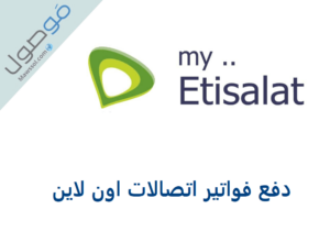 Read more about the article دفع فواتير اتصالات اون لاين