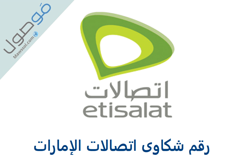 You are currently viewing رقم شكاوى اتصالات الإمارات