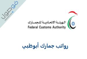 Read more about the article رواتب جمارك أبوظبي و شروط التوظيف في الجمارك