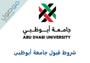 Read more about the article شروط قبول جامعة أبوظبي 2022/2021