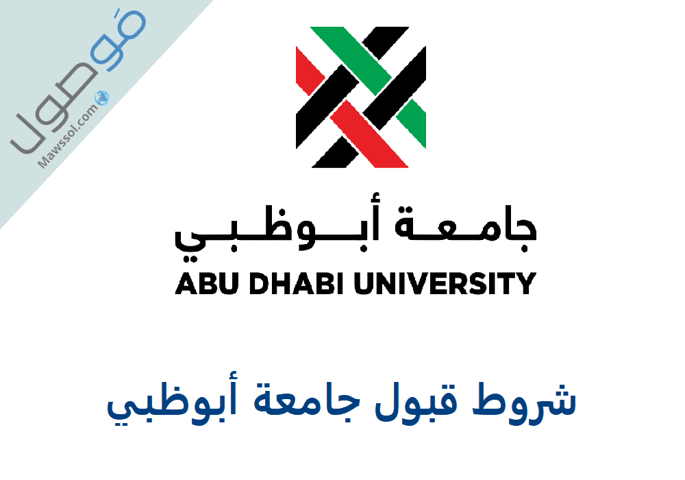 You are currently viewing شروط قبول جامعة أبوظبي 2022/2021