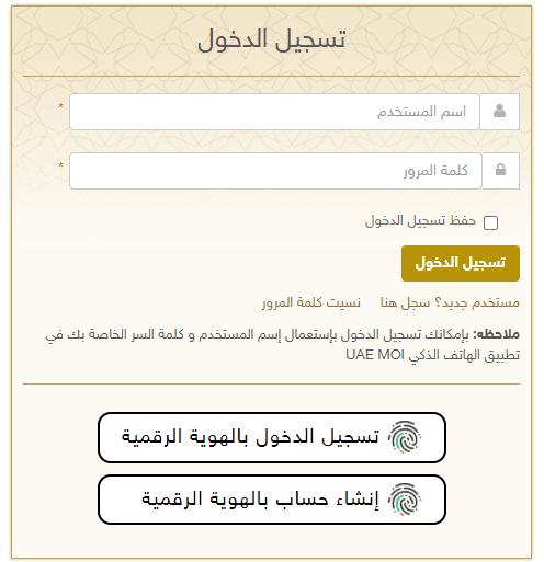 شهادة حسن سيرة وسلوك ابوظبي