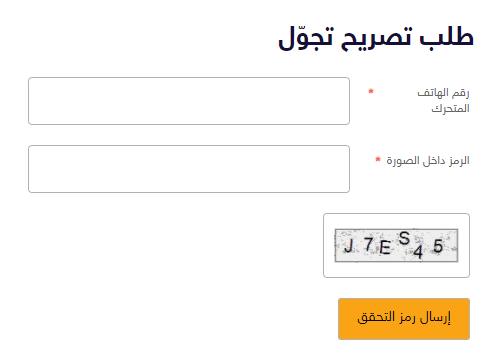 طلب تصريح تجول ابوظبي 2021