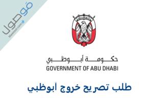 Read more about the article تصريح خروج ابوظبي خروج اثناء التعقيم