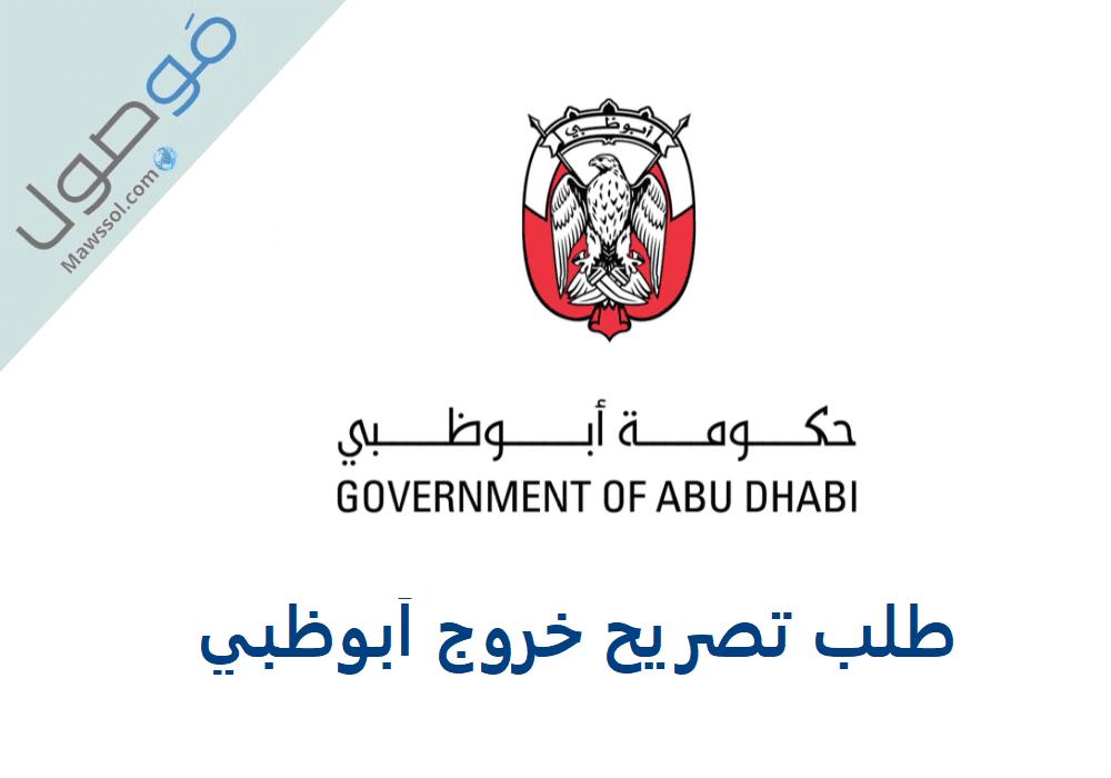 You are currently viewing تصريح خروج ابوظبي خروج اثناء التعقيم