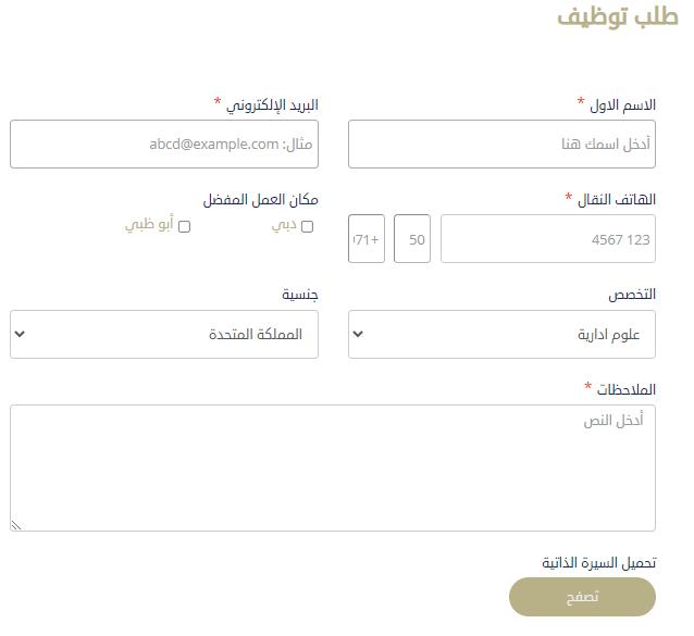 طلب توظيف جمارك ابوظبي 2021-2022