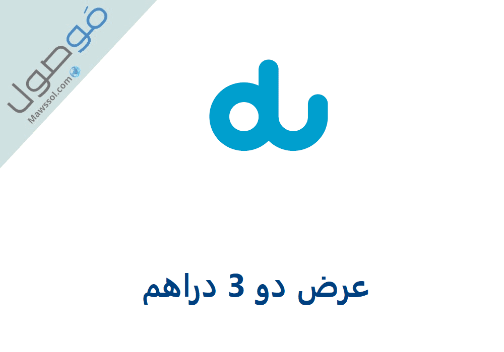 You are currently viewing عرض دو 3 دراهم تشغيل العرض