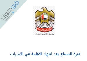 Read more about the article فترة السماح بعد انتهاء الاقامة في الامارات 2021