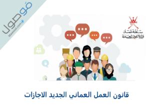 Read more about the article قانون العمل العماني الجديد الاجازات 2021