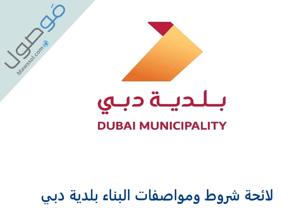 Read more about the article لائحة شروط ومواصفات البناء بلدية دبي pdf