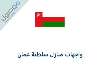 Read more about the article واجهات منازل طابق واحد في سلطنة عمان
