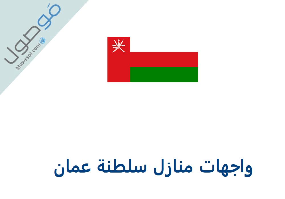 You are currently viewing واجهات منازل طابق واحد في سلطنة عمان