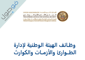 Read more about the article وظائف الهيئة الوطنية لإدارة الطوارئ والأزمات والكوارث2021 الامارات