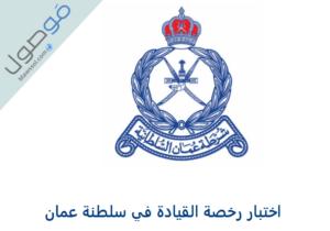 Read more about the article اختبار رخصة القيادة في سلطنة عمان