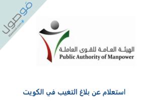 Read more about the article استعلام عن بلاغ التغيب في الكويت 2021