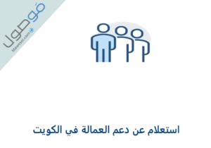 Read more about the article استعلام عن دعم العمالةفي الكويت 2021