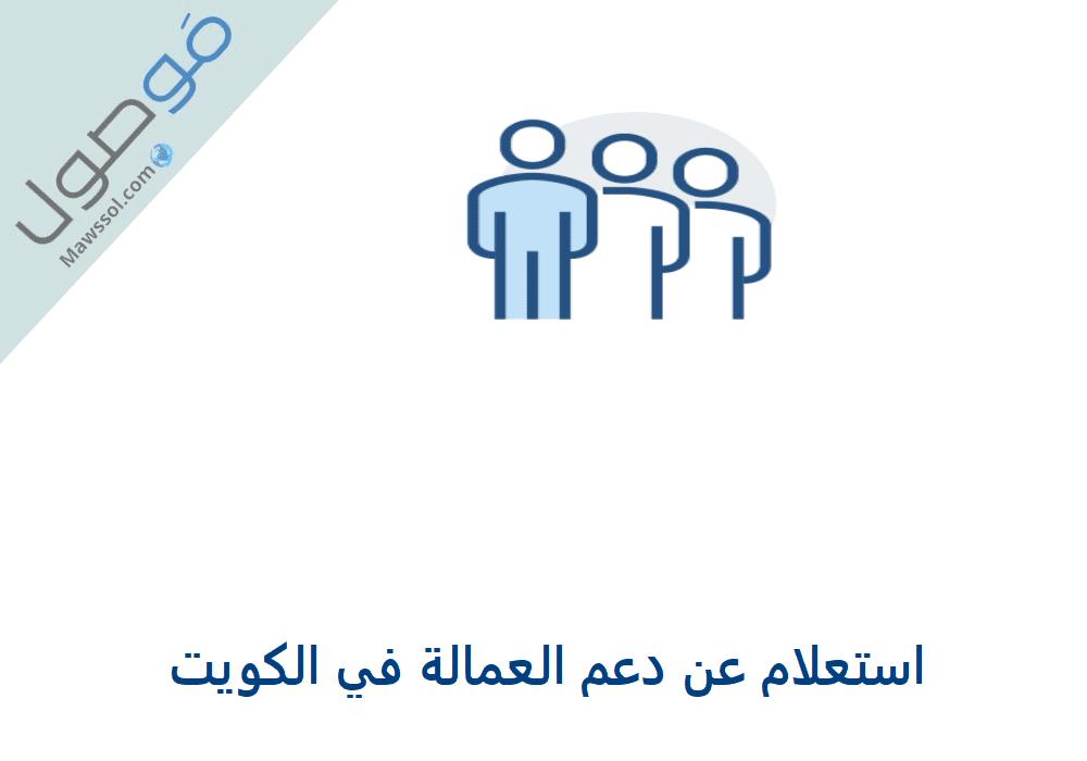 You are currently viewing استعلام عن دعم العمالةفي الكويت 2021