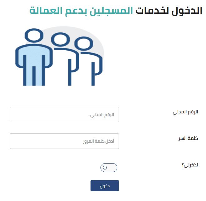 استعلام عن دعم العمالةفي الكويت