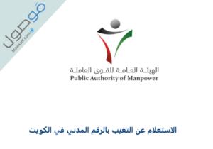 Read more about the article الاستعلام عن التغيب بالرقم المدني في الكويت