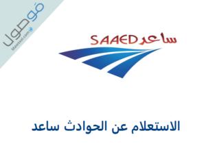 Read more about the article الاستعلام عن الحوادث ساعد 2021
