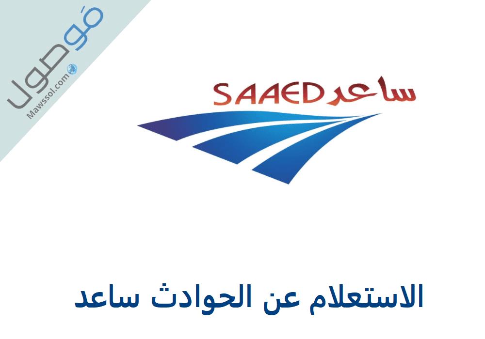 You are currently viewing الاستعلام عن الحوادث ساعد 2021