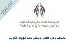 Read more about the article الاستعلام عن طلب الإسكان برقم الهوية الكويت 2021