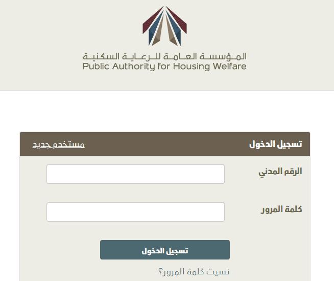 الاستعلام عن طلب الإسكان برقم الهوية الكويت