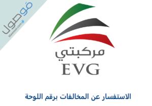 Read more about the article الاستفسار عن المخالفات برقم اللوحة 2021 دبي ابوظبي الشارقة عجمان