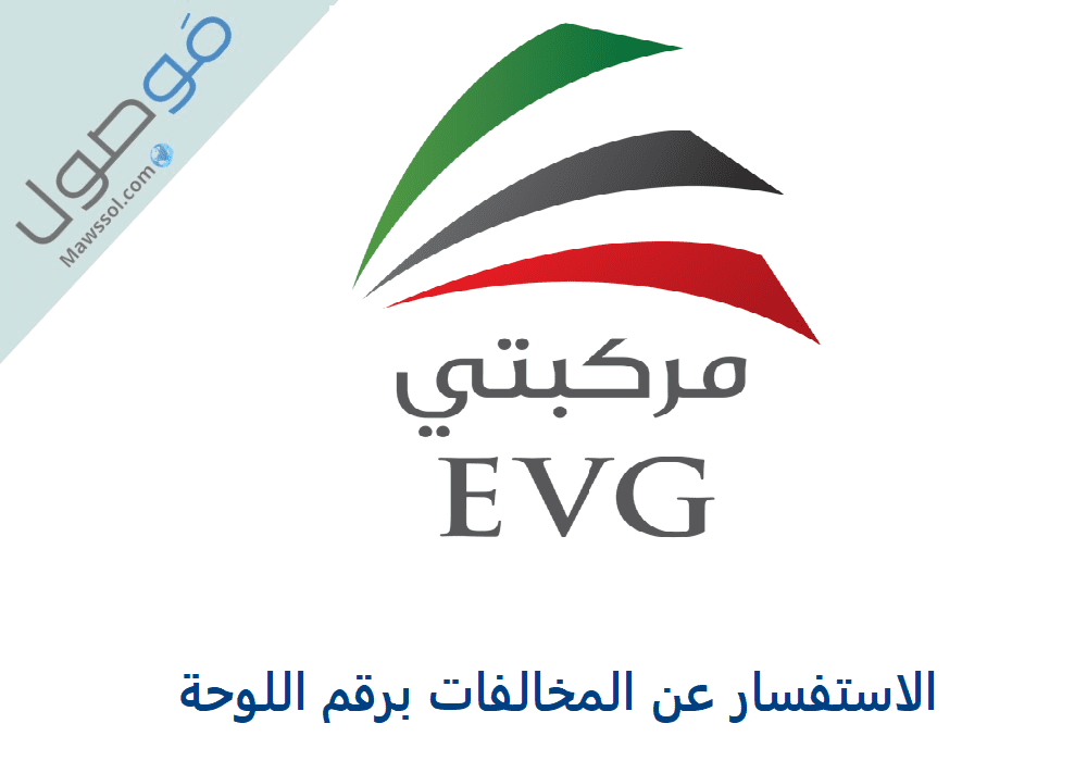 You are currently viewing الاستفسار عن المخالفات برقم اللوحة 2021 دبي ابوظبي الشارقة عجمان
