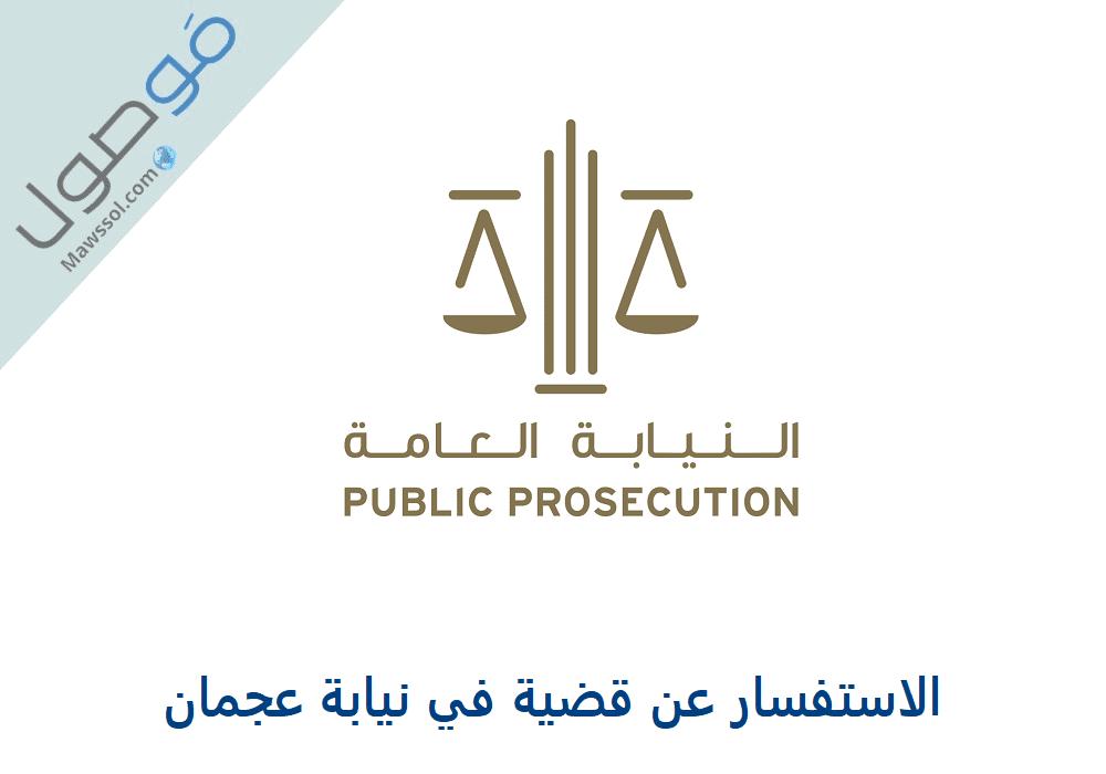 You are currently viewing الاستفسار عن قضية في نيابة عجمان