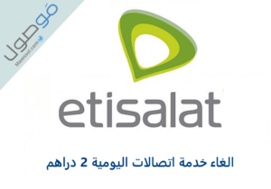 Read more about the article الغاء خدمة اتصالات اليومية 2 دراهم