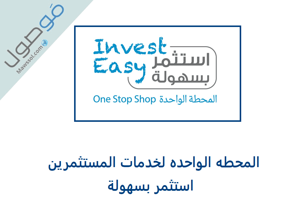 You are currently viewing المحطه الواحده لخدمات المستثمرين في عمان استثمر بسهولة