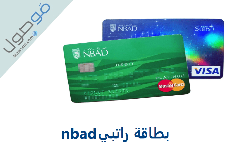 Read more about the article بطاقة راتبي nbad بنك ابوظبي الوطني