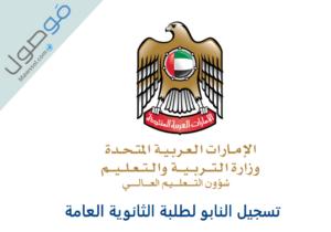 Read more about the article تسجيل النابو 2021 طلبة الثانوية العامة