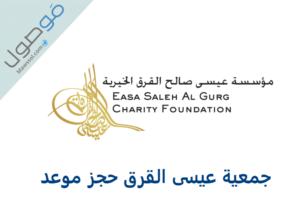 Read more about the article جمعية عيسى القرق حجز موعد طلب مساعدة خيرية