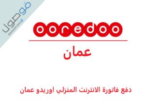 Read more about the article دفع فاتورة الانترنت المنزلي اوريدو عمان