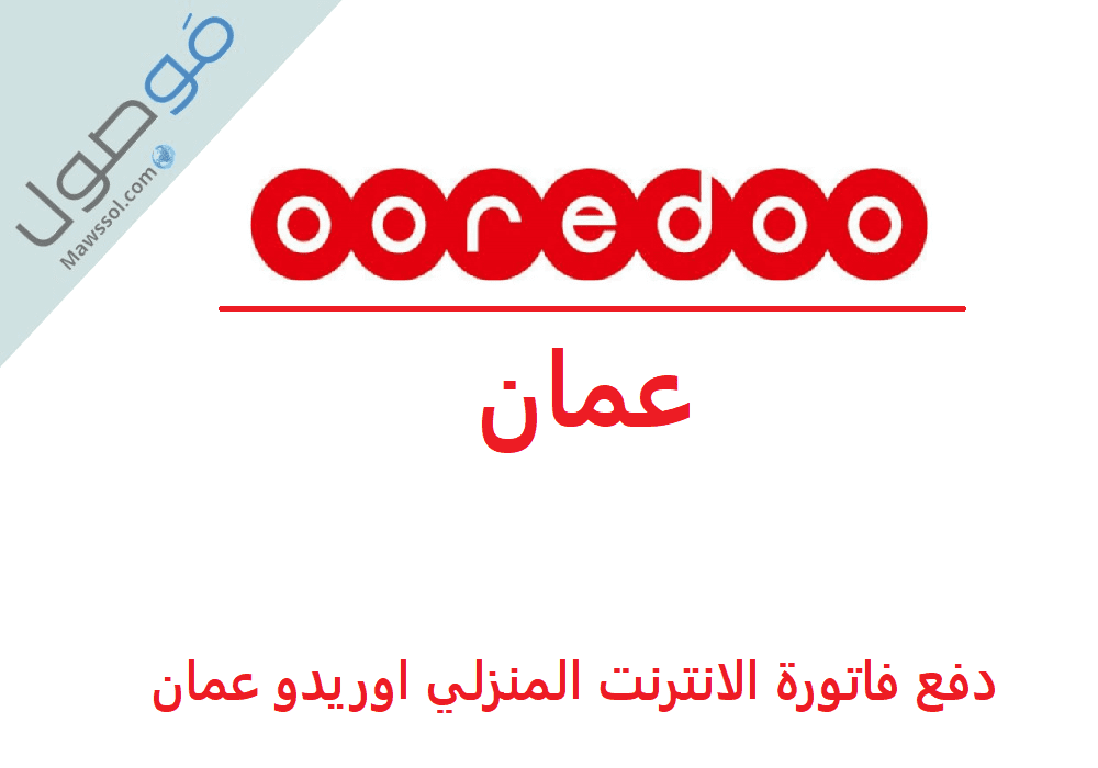 You are currently viewing دفع فاتورة الانترنت المنزلي اوريدو عمان