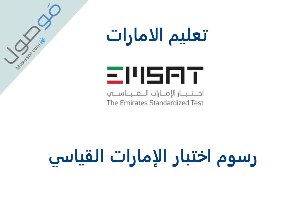 You are currently viewing رسوم اختبار الإمارات القياسي EmSAT طلبة الثانوية العامة 2021/2022