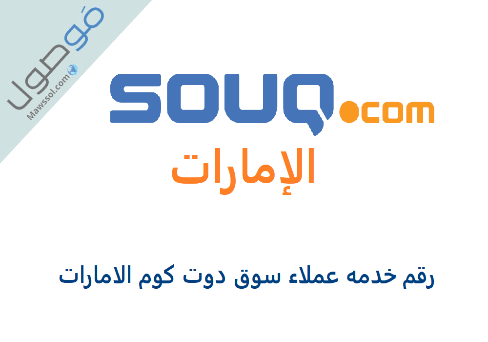 You are currently viewing رقم خدمه عملاء سوق دوت كوم الامارات